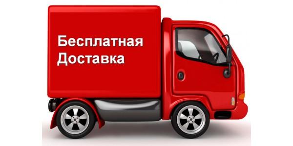 Доставка по СПб бесплатно!