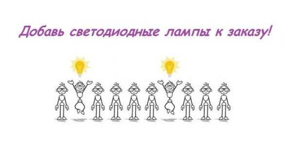 Светодиодные лампы-мудрый выбор практичных людей!
