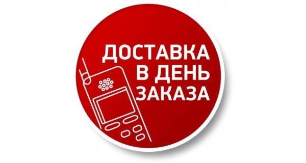 Доставим по СПб уже сегодня!